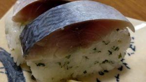あわじしまひびき棒寿司
