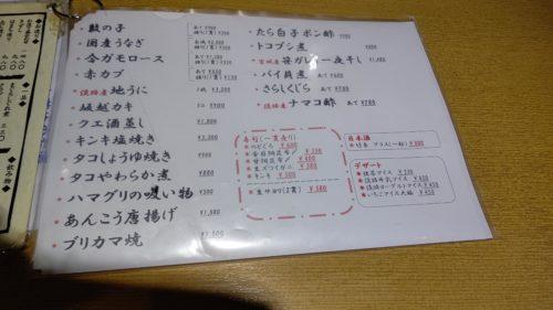うを勢メニュー3
