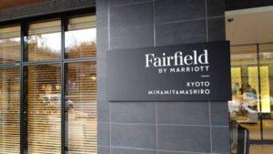 フェアフィールド・バイ・マリオット・京都みなみやましろ入口
