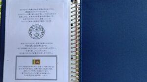 マナーハウスモトヤマ最終頁