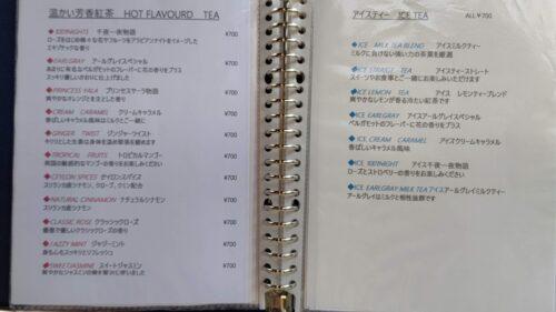 マナーハウスモトヤマ温かい紅茶メニュー