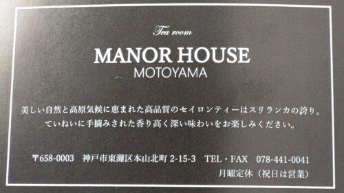 マナーハウスモトヤマショップカード1