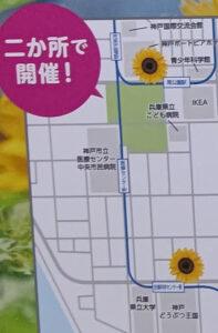 神戸ひまわり広場案内