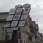 夙川グリーンプレイス