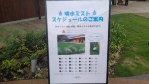 夙川グリーンプレイス噴水ミストスケジュール
