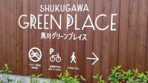 夙川グリーンプレイス宣伝
