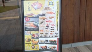 夙川グリーンプレイスまいもん寿司メニュー