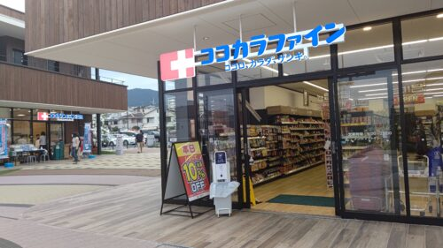 夙川グリーンプレイスココカラファイン