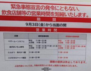 夙川グリーンプレイス営業時間
